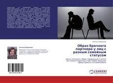 Portada del libro de Образ брачного партнера у лиц с разным семейным статусом