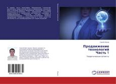 Bookcover of Продвижение технологий Часть 1