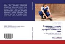 Capa do livro de Производственная безопасность и профессиональный риск