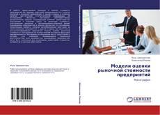 Обложка Модели оценки рыночной стоимости предприятий