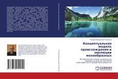 Buchcover von Концептуальная модель происхождения и эволюции мохообразных
