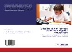 Bookcover of Социально-личностное развитие младших подростков