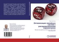 Bookcover of Оптимизация линейных систем с распределенными параметрами
