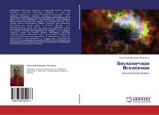 Capa do livro de Бесконечная Вселенная