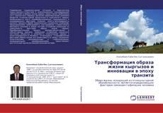 Трансформация образа жизни кыргызов и инновации  в эпоху транзита的封面