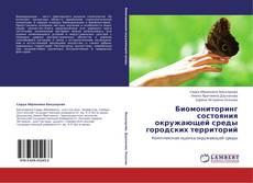 Buchcover von Биомониторинг состояния окружающей среды городских территорий