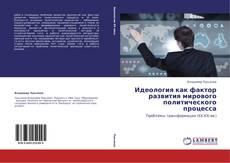 Buchcover von Идеология как фактор развития мирового политического процесса