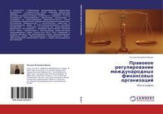 Bookcover of Правовое регулирование международных финансовых организаций