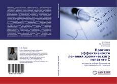 Обложка Прогноз эффективности лечения хронического гепатита С