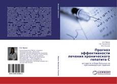 Bookcover of Прогноз эффективности лечения хронического гепатита С