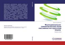 Bookcover of Функционально-семантическое поле пассивности в русском языке