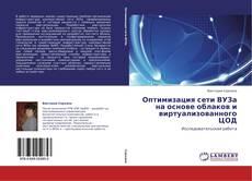 Bookcover of Оптимизация  сети ВУЗа  на основе облаков и виртуализованного ЦОД