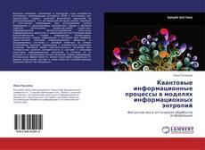 Обложка Квантовые информационные процессы в моделях информационных энтропий