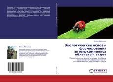 Bookcover of Экологические основы формирования энтомокомплекса яблоневых садов