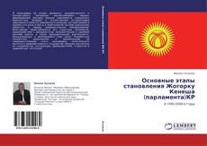 Bookcover of Основные этапы становления Жогорку Кенеша (парламента)КР