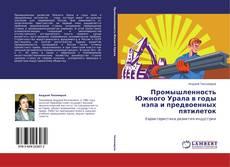 Portada del libro de Промышленность Южного Урала в годы нэпа и предвоенных пятилеток