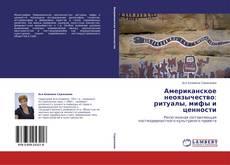 Copertina di Американское неоязычество: ритуалы, мифы и ценности