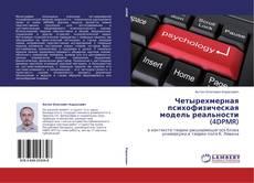 Обложка Четырехмерная психофизическая модель реальности (4DPMR)