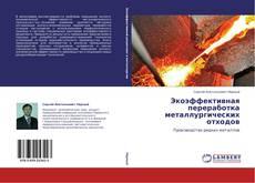 Обложка Экоэффективная переработка металлургических отходов