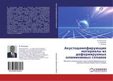 Bookcover of Акустодемпфирующие материалы из деформируемых алюминиевых сплавов
