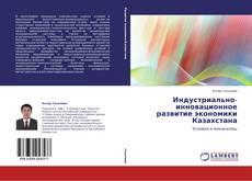 Bookcover of Индустриально-инновационное развитие экономики Казахстана