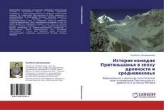 Bookcover of История номадов Притяньшанья в эпоху древности и средневековья