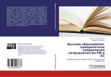 Bookcover of Высшее образование: приоритетные направления сотрудничества РФ и ЕС