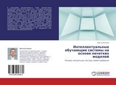 Capa do livro de Интеллектуальные обучающие системы на основе нечетких моделей