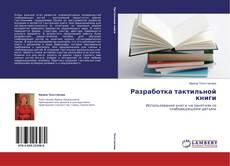 Bookcover of Разработка тактильной книги
