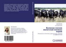 Portada del libro de Болезни сосков молочной железы коров