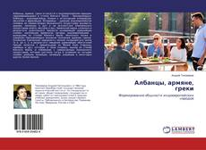Bookcover of Албанцы, армяне, греки