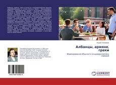 Portada del libro de Албанцы, армяне, греки