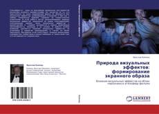 Bookcover of Природа визуальных эффектов: формирование экранного образа