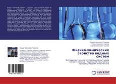 Физико-химические свойства водных систем的封面