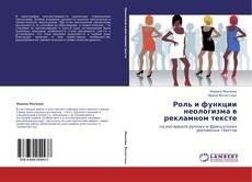 Роль и функции неологизма в рекламном тексте kitap kapağı