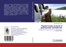 Обложка Туристские услуги и домашние хозяйства
