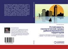 Buchcover von Устойчивость геологической среды урбанизированных территорий