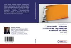 Обложка Совершенствование технологии склеивания изделий из кожи