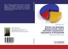 Bookcover of Налог на доходы физических лиц в системе социально-трудовых отношений