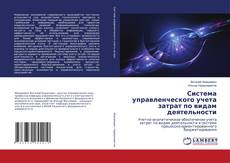 Bookcover of Система управленческого учета затрат по видам деятельности