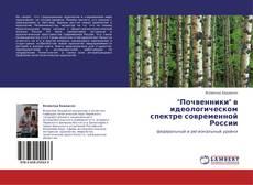 """Bookcover of """"Почвенники"""" в идеологическом спектре современной России"""