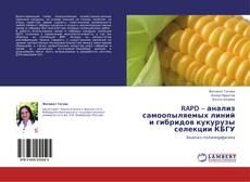 Bookcover of RAPD – анализ самоопыляемых линий и гибридов кукурузы селекции КБГУ
