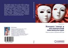 """Bookcover of Концепт """"театр"""" в англоязычной лингвокультуре"""
