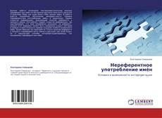 Buchcover von Нереферентное употребление имён