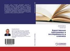 Bookcover of Адаптивные программы в эксперименте и клинике