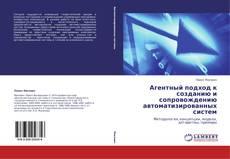 Bookcover of Агентный подход к созданию и сопровождению   автоматизированных систем
