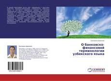 Copertina di О банковско-финансовой терминологии узбекского языка