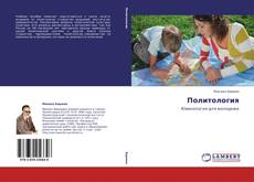 Bookcover of Политология