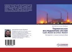 Bookcover of Термическое исследование систем CaO–Al2O3 и ZrO2–Al2O3