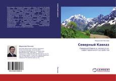 Portada del libro de Северный Кавказ